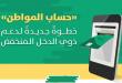 موعد صرف حساب المواطن