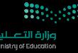 الإعلان الرسمي عن موعد العام الدراسي الجديد بالمملكة مع جدول موضح للإجازات والاختبارات