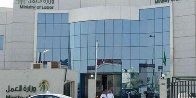 وزارة العمل تتيح خدمة تغيير المهن للعمالة