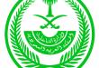 وظائف الإدارة العامة للخدمات الطبية