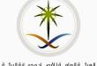 الهيئة العامة للأرصاد