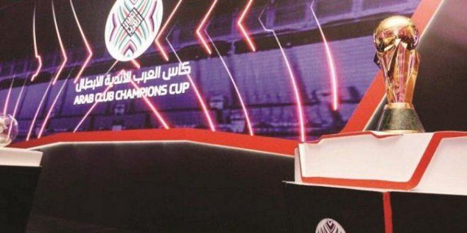 بطولة كأس العرب للأندية الأبطال