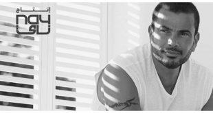 الفنان عمرو دياب أغنية هدد