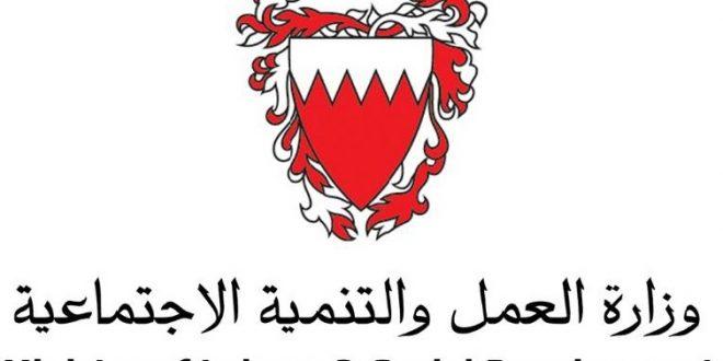 وزارة العمل والتنمية الاجتماعية البحرنية